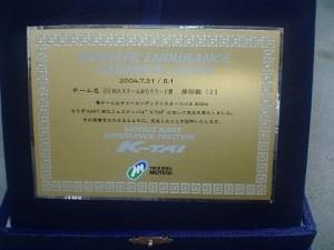 k-tai_prize